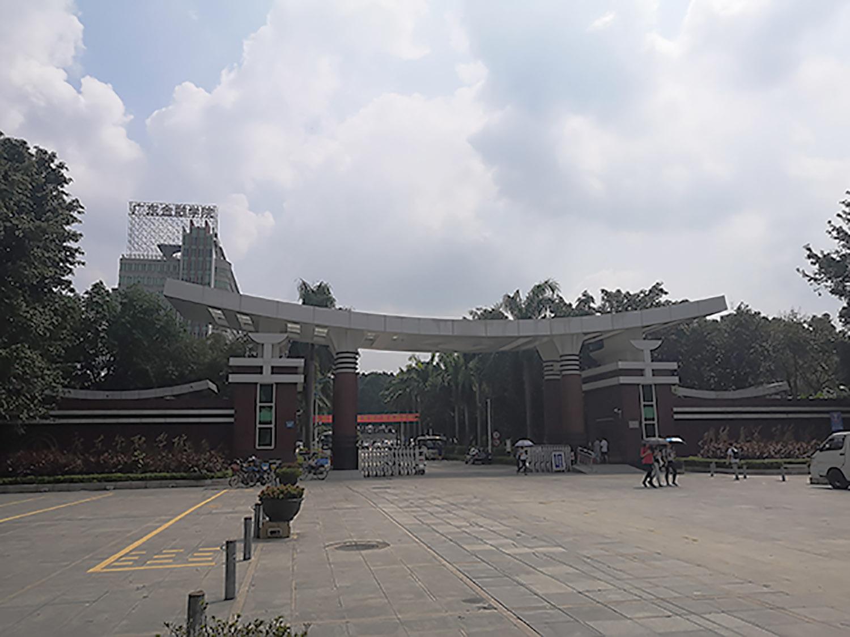 广东省金融学院正式运用派谷空调控制器